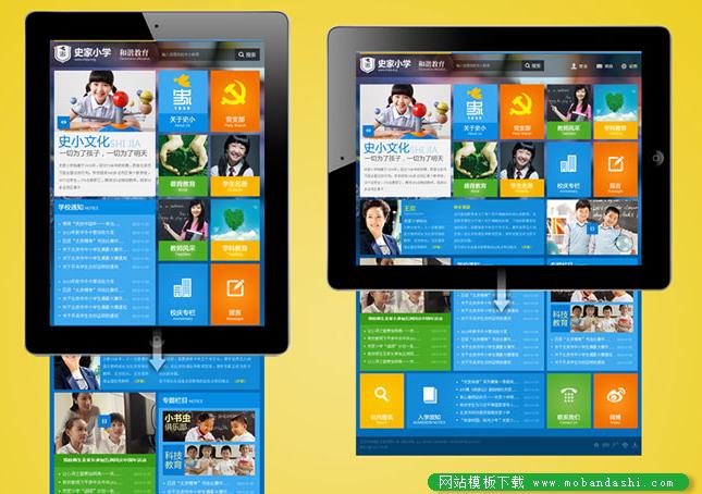 客户端交互设计适配之自适应屏幕大小