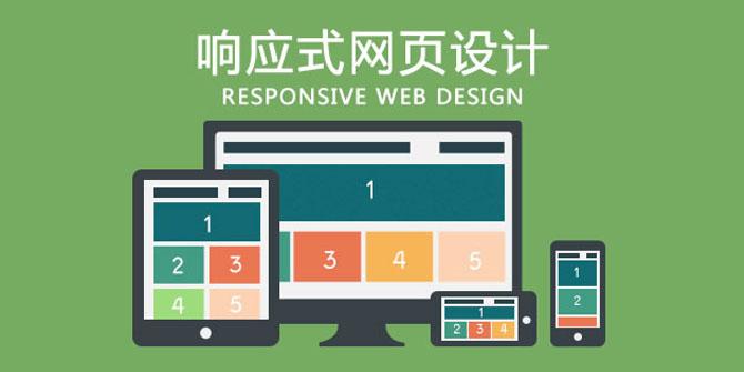《实用技巧》——让你的网站变成响应式的3个简单步骤