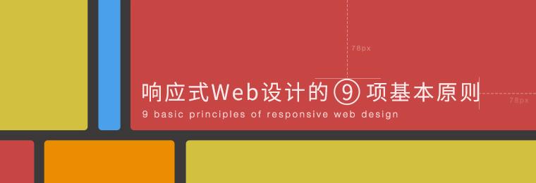 响应式Web设计的9项基本原则